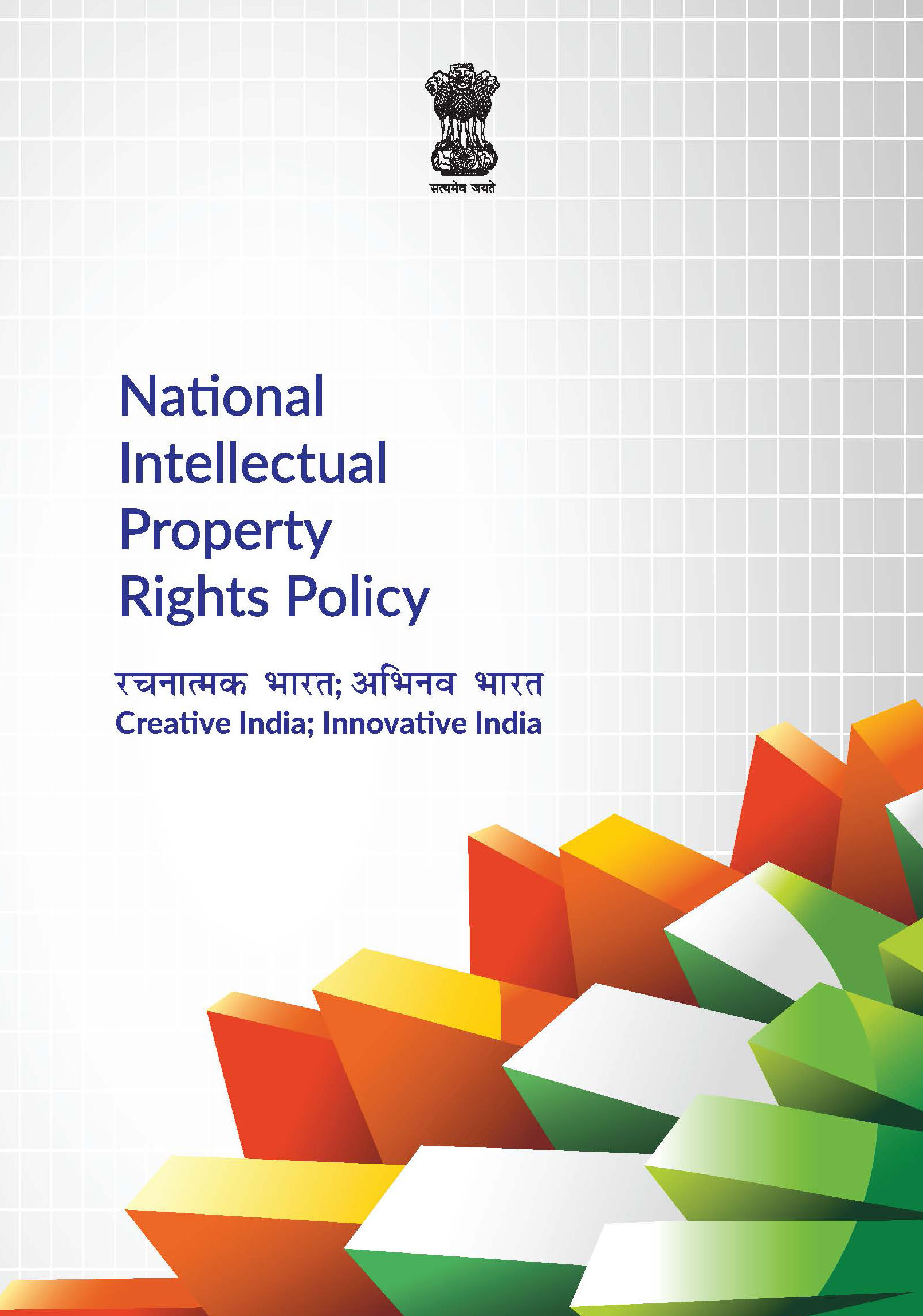 Wallpaper of National Intellectual property Rights Policy